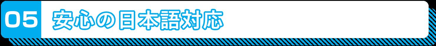 安心の日本語対応