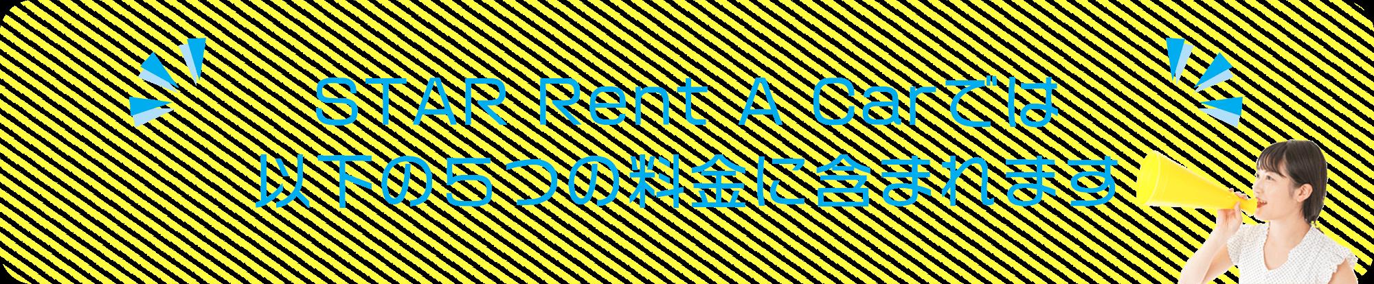 star rent A carでは 以下の5つの料金に含まれます。